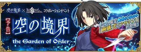 FGO初のコラボは空の境界!!コラボレーションイベント「空の境界/the Garden of Order」開催決定!!