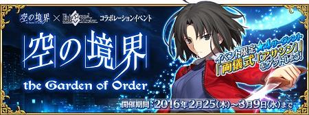 コラボレーションイベント「空の境界/the Garden of Order」の詳細判明!☆4両儀式〔アサシン〕を正式加入させよう!!