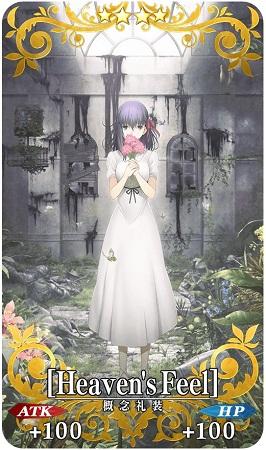 桜のHeaven's Feel礼装はクイックな沖田さんにぴったりのスキルだけど、クエスト読んだらライダーさんに付けてあげたくなるwww