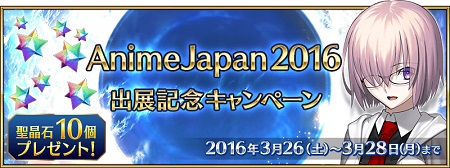 「AnimeJapan 2016」出展記念キャンペーン!3月26日(土) 4:00~3月28日(月)3:59にログインで聖晶石10個プレゼント!!