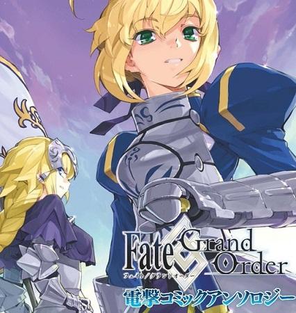 FGO初のコミックアンソロジー「Fate/Grand Order 電撃コミックアンソロジー」が電撃コミックスNEXTより発売中!