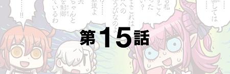 「もっとマンガで分かる!Fate/Grand Order」第15話が更新!ガチャは自分へのごほうび!!でも…?