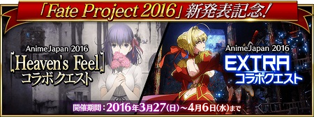 「Fate Project 2016」新発表記念コラボクエストが開催!期間限定クエストクリアで★4概念礼装がもらえる!!