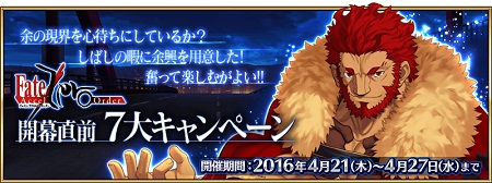 「Fate/Accel Zero Order」開幕直前7大キャンペーン開催!ギルガメッシュの幕間追加や新魔術礼装追加など詳細!