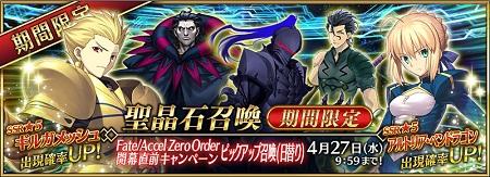 4/21~「Fate/Accel Zero Order開幕直前キャンペーンピックアップ召喚」開催!日替わりでギルガメッシュとアルトリアがピックアップ!!