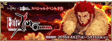 Zero×FGOスペシャルイベント予告!「Fate/Accel Zero Order」4月27日(水)より開催!!イベント告知CMも公開中!!