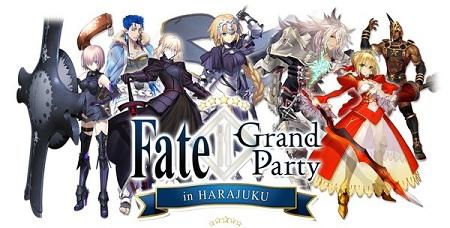 4月22日(金)15:00よりFGOのリアルイベント「Fate/Grand Party in HARAJUKU」のチケットが販売開始!!開催概要など詳細情報