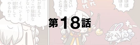 「もっとマンガで分かる!Fate/Grand Order」第18話が更新!フォウくんマラソンの原因はまさかの…!?