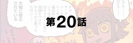 「もっとマンガで分かる!Fate/Grand Order」第20話が更新!ぐだ子は何と戦っているのだろうか…
