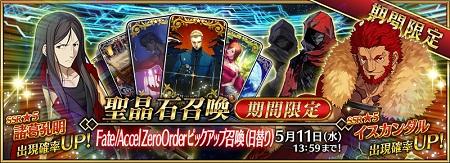 4/27~「Fate/Accel Zero Orderピックアップ召喚」開催!★5イスカンダルや★4エミヤ〔アサシン〕など登場!!