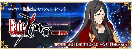 スペシャルイベント「Fate/Accel Zero Order」の詳細判明!ミッションをクリアして限定礼装や豪華報酬をGETしよう!!