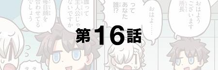 「もっとマンガで分かる!Fate/Grand Order」第16話が更新!ついにマンガFGOにぐだおが登場!!