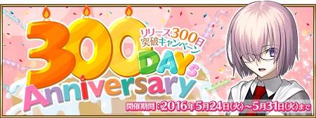 5月24日(火)に「リリース300日突破キャンペーン」実施!呼符やフォウくんなど各種アイテムプレゼント!!