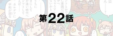 「もっとマンガで分かる!Fate/Grand Order」第22話が更新!不死身の主人公・ぐだ子www