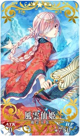 ナイチン礼装こと風雲仙姫、注目のスキルは防御寄り!限凸で戦闘不能時に仲間防御25%アップってこれ茨木童子の時に出せよwww