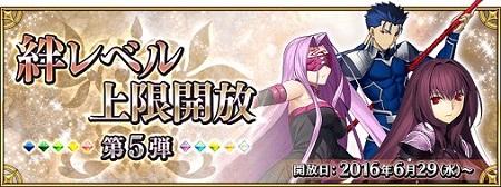 絆レベル上限開放第5弾!クー・フーリン(槍)やスカサハなど新たに10騎の絆レベルが最大Lv.10まで開放!!