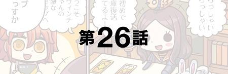 「もっとマンガで分かる!Fate/Grand Order」第26話が更新!ぐだ子がダ・ヴィンチちゃんに頼んだスケブの内容とは…?