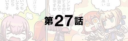 「もっとマンガで分かる!Fate/Grand Order」第27話が更新!ドライブデートはゴルディアス・ホイールで♪