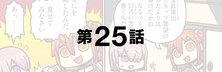 「もっとマンガで分かる!Fate/Grand Order」第25話が更新!運営への要望おたよりを書かされるマシュだが…