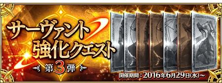 強化クエ3弾は☆3弓の強化が注目どころ!順当ならロビンに顔のない王スキル追加かエウリュアレが濃厚か