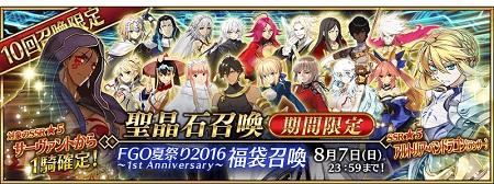「FGO夏祭り2016~1st Anniversary~福袋召喚」登場!★5(SSR)サーヴァント1騎確定!!★5アルトリア・ペンドラゴン(ランサー)登場!