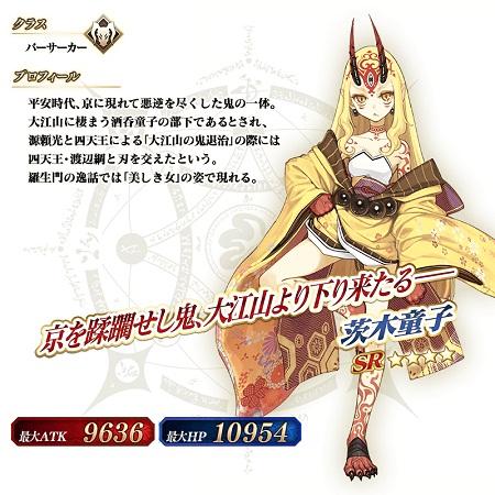 羅生門イベント復刻と同時に茨木童子の幕間の物語が追加!!