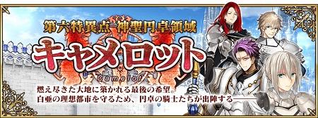 第六章「第六特異点 神聖円卓領域 キャメロット」配信日が7月25日(月)に決定!!