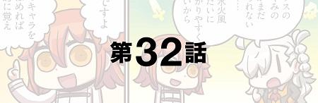 """「もっとマンガで分かる!Fate/Grand Order」第32話が更新!わかりやすい""""三すくみ""""の覚え方wwww"""