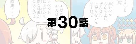 「もっとマンガで分かる!Fate/Grand Order」第30話が更新!ぐだ子の妄想する所長絆礼装が閲覧注意なレベルでひどいwww