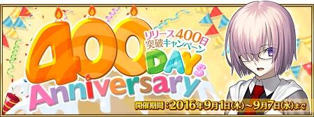 9月1日(木)に「リリース400日突破キャンペーン」実施!黄金の果実や呼符など各種アイテムプレゼント!!