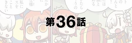 「もっとマンガで分かる!Fate/Grand Order」第36話が更新!プレゼントの受け取り期限にご注意を!