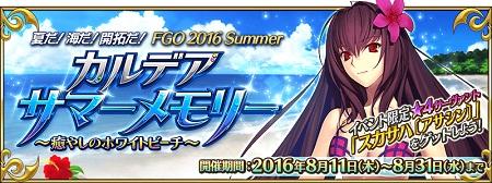 期間限定イベント「夏だ! 海だ! 開拓だ! FGO 2016 Summer カルデアサマーメモリー ~癒やしのホワイトビーチ~」攻略詳細情報!☆4スカサハ〔アサシン〕を正式加入させよう!!