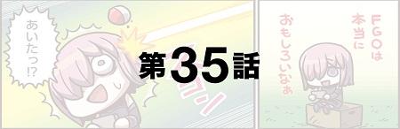 「もっとマンガで分かる!Fate/Grand Order」第35話が更新!ポ●モンGOならぬサーヴァントGOwww