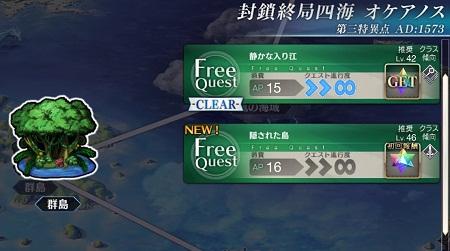 オケアノス>群島のフリークエストに「隠された島」が追加!追憶の貝殻のみならず剣の輝石や魔石ドロップも狙える