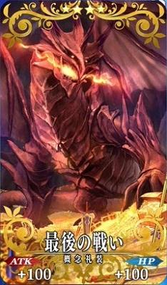ベオウルフの絆礼装の効果が「味方全体に竜特攻状態を20%付与」って…何だか悔しいのは気のせいだろうかジークフリートさん…