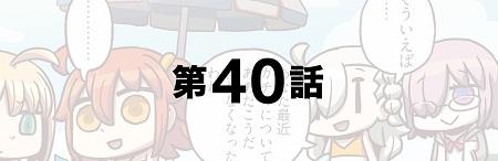 「もっとマンガで分かる!Fate/Grand Order」第40話が更新!最近ガチャについて文句を言わなくなったぐだ子に何が…?