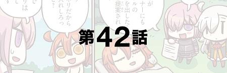 「もっとマンガで分かる!Fate/Grand Order」第42話が更新!マンガFGOにオリジナル新キャラの提案が…?