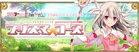 プリズマ☆イリヤコラボイベント「魔法少女紀行 ~プリズマ・コーズ~」が9月中旬より開催予定!!告知CMやイベント特攻サーヴァントなど公開!
