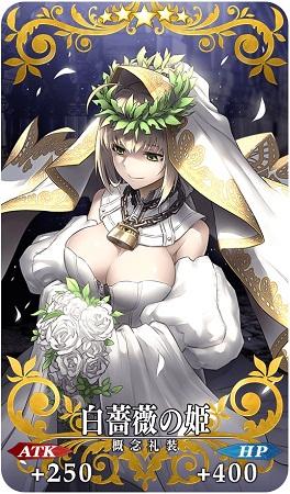 白薔薇の姫はもう少し何か…限凸でNP20%チャージあるだけライフセーバーズやアルトリアの星よりいいかもしれないが