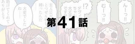 「もっとマンガで分かる!Fate/Grand Order」第41話が更新!ダ・ヴィンチちゃんが口を塞がれた理由www