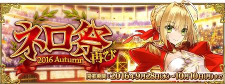 期間限定イベント「ネロ祭再び ~2016 Autumn~」攻略詳細情報!抽選で当たりアイテムを引いて強敵に挑み、豪華報酬をGETしよう!!