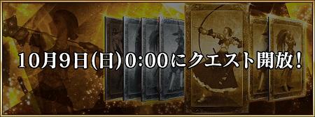 10/9(日)の金弓強化はノッブの魔王にスター発生か獲得が付く?それともギルのコレクターにクリ威力アップか?