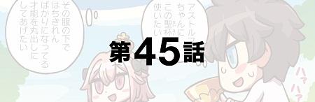 「もっとマンガで分かる!Fate/Grand Order」第45話が更新!ぐだ男がアストルフォちゃんに抱いた妄想とは…?