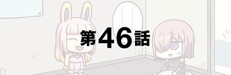 「もっとマンガで分かる!Fate/Grand Order」第46話が更新!ついに誕生した新サーヴァント…!?