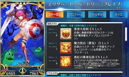 剣エリちゃんの第三スキル「真紅の勇者伝説EX」どうなってんの!?どの効果も倍率ヤバいし使いたいけど物凄く運ゲーwww
