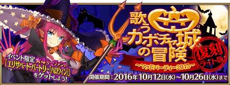 期間限定イベント「復刻:歌うカボチャ城の冒険 ~マッドパーティー2015~ライト版」攻略詳細情報!