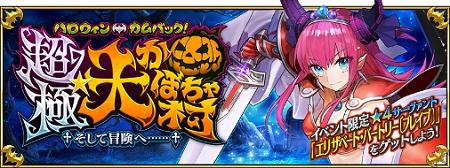 10月下旬より新イベント「ハロウィン・カムバック!超極☆大かぼちゃ村 ~そして冒険へ……~」開催予定!配布サーヴァントもあり!!