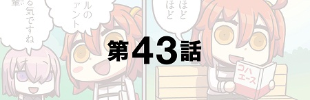 「もっとマンガで分かる!Fate/Grand Order」第43話が更新!オリジナル新サーヴァントを考案するぐだ子だが…?
