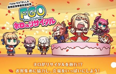 ニコ生放送「Fate/EXTELLA発売記念特番」連動キャンペーン「ネロのリサイタル」詳細!ツイート2万人達成で聖晶石最大12個など!