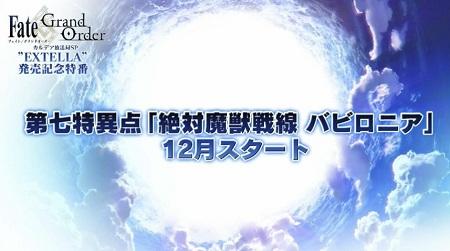 12/6のニコ生が第七特異点配信直前SPってことは12/7から7章配信だよな?CMはよ!!